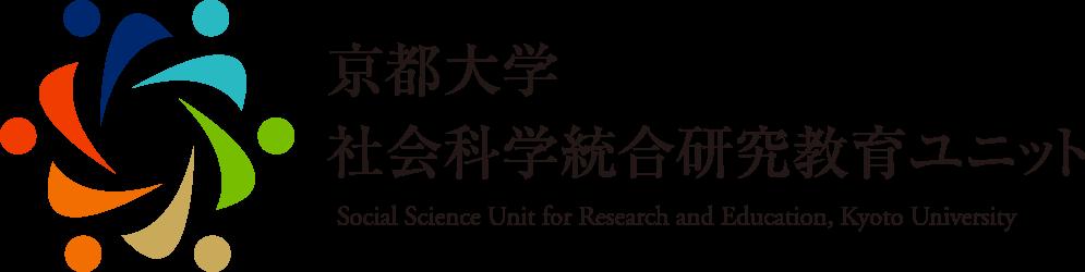 京都大学社会科学統合研究教育ユニット   Social Science Unit for Research and Education, Kyoto University
